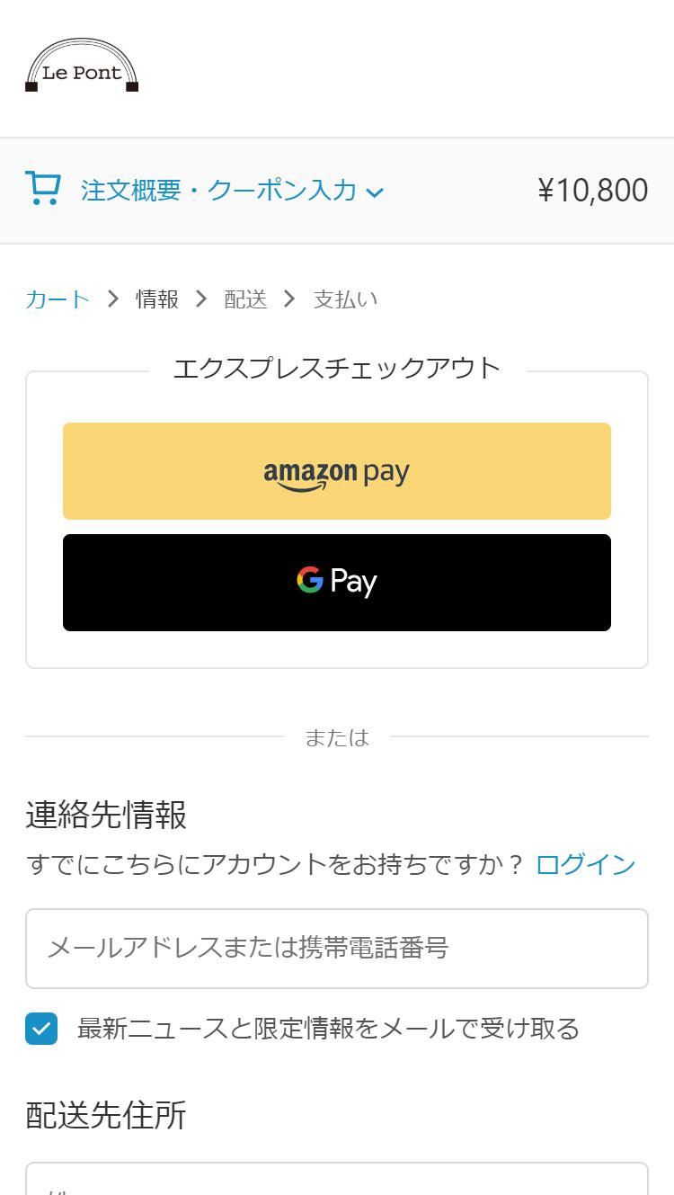 Amazon Payをご利用いただくには、エクスプレスチェックアウトの「amazon pay」をタップします